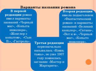 Варианты названия романа В первой редакции роман имел варианты названий «Черн