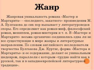 Жанр Жанровая уникальность романа «Мастер и Маргарита» - «последнего, закатно