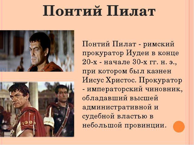 Понтий Пилат Понтий Пилат - римский прокуратор Иудеи в конце 20-х - начале 30...