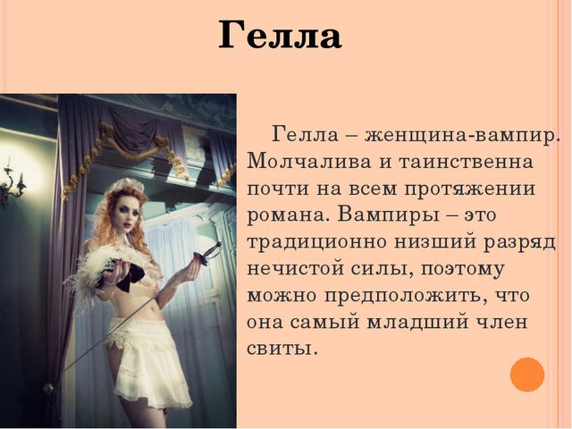 Гелла Гелла – женщина-вампир. Молчалива и таинственна почти на всем протяжен...
