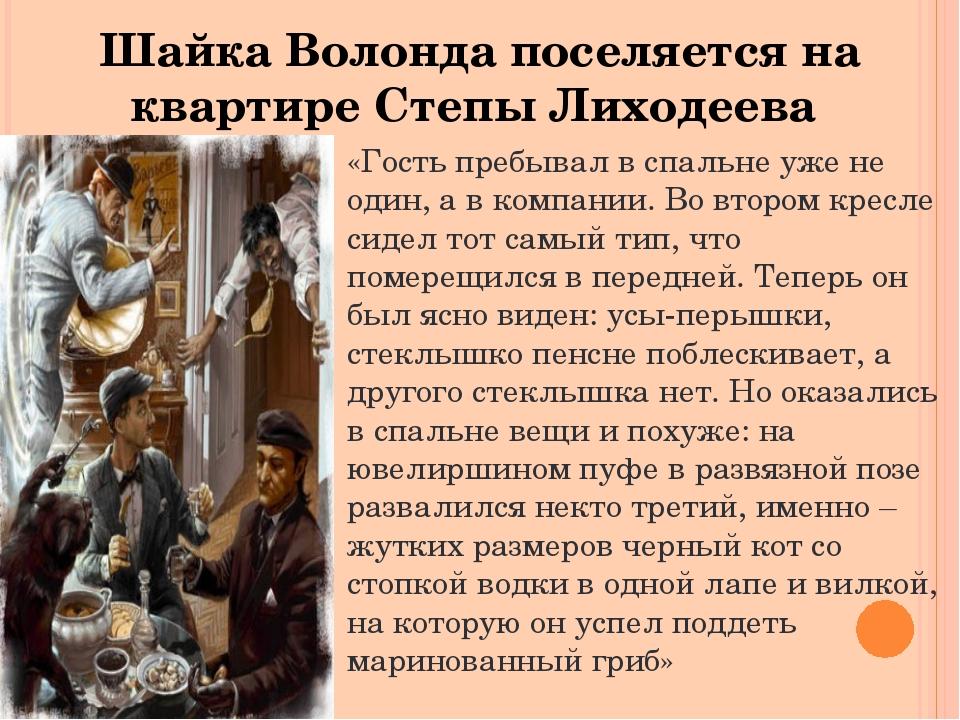 Шайка Волонда поселяется на квартире Степы Лиходеева «Гость пребывал в спальн...