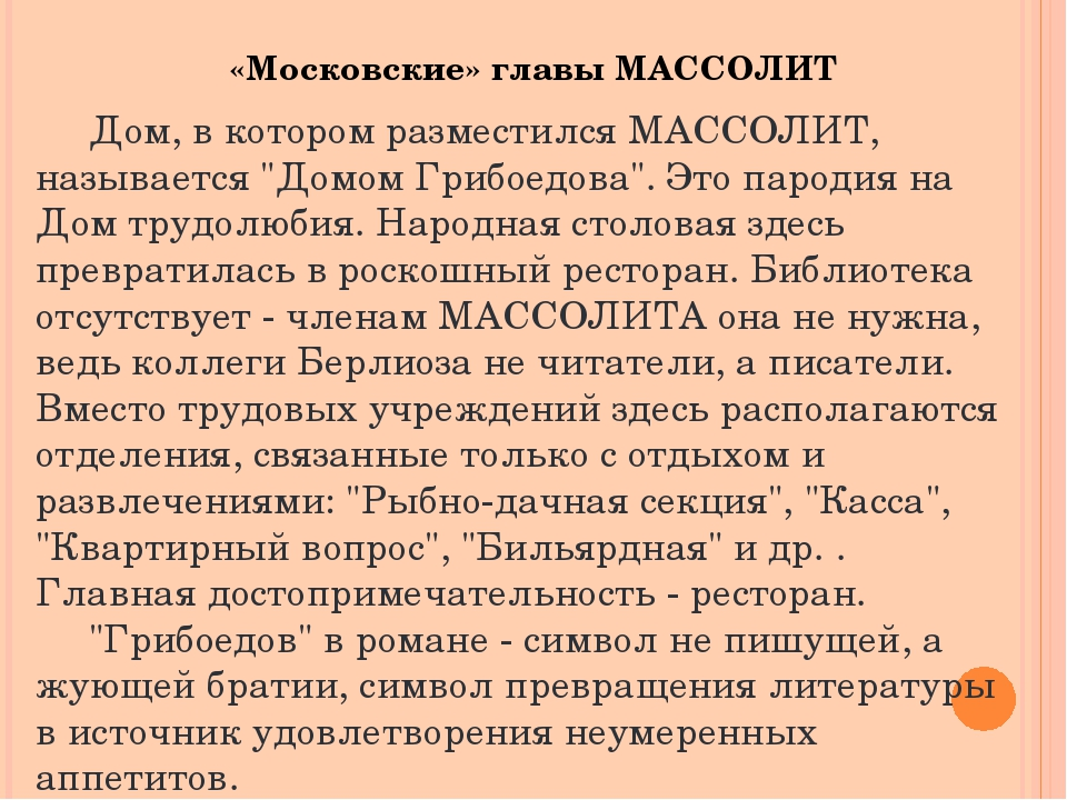 """«Московские» главы МАССОЛИТ Дом, в котором разместился МАССОЛИТ, называется """"..."""