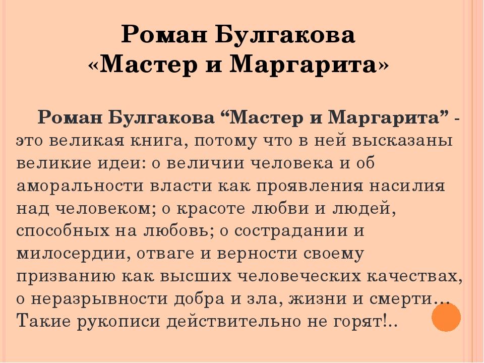 """Роман Булгакова «Мастер и Маргарита» Роман Булгакова """"Мастер и Маргарита"""" -..."""