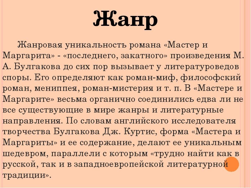 Жанр Жанровая уникальность романа «Мастер и Маргарита» - «последнего, закатно...