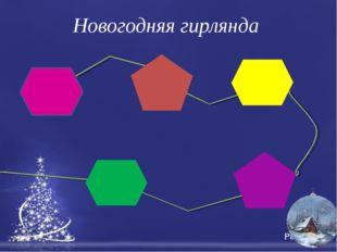 Новогодняя гирлянда Free Powerpoint Templates Page *