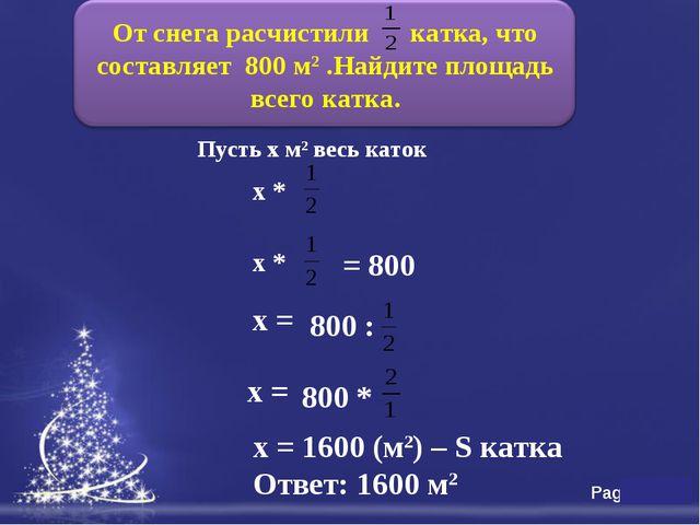 Пусть х м2 весь каток = 800 х = 800 : х = 800 * х = 1600 (м2) – S катка Ответ...