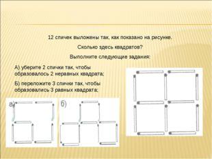 12 спичек выложены так, как показано на рисунке. Сколько здесь квадратов? Вып