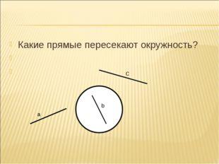 Какие прямые пересекают окружность? c a b