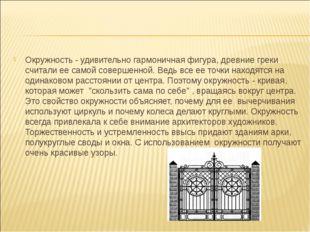 Окружность - удивительно гармоничная фигура, древние греки считали ее самой с