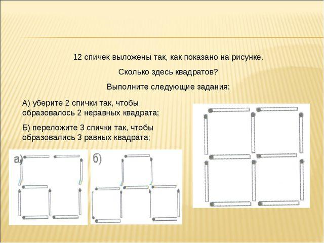 12 спичек выложены так, как показано на рисунке. Сколько здесь квадратов? Вып...