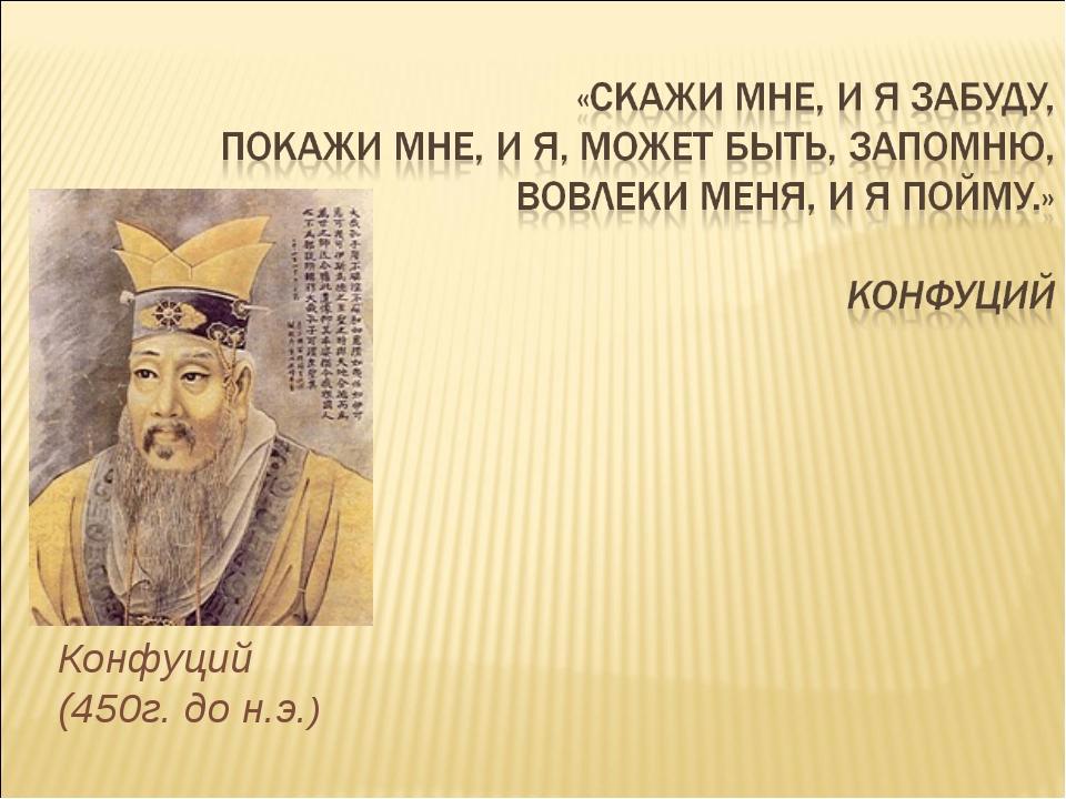 Конфуций (450г. до н.э.)