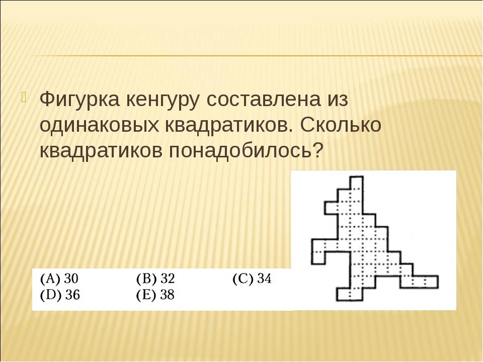 Фигурка кенгуру составлена из одинаковых квадратиков. Сколько квадратиков пон...