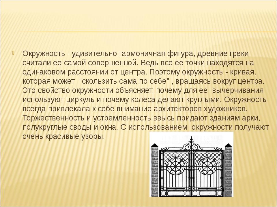 Окружность - удивительно гармоничная фигура, древние греки считали ее самой с...