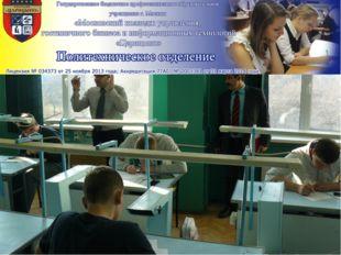 Неделя специальности 230113 «Компьютерные системы и комплексы» 23-27.03.2015