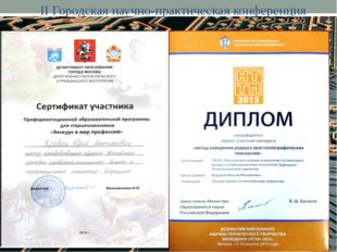 II Городская научно-практическая конференция