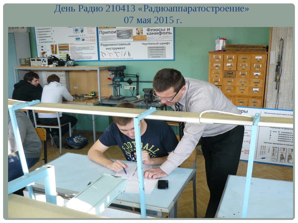 День Радио 210413 «Радиоаппаратостроение» 07 мая 2015 г.