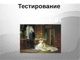 Тестирование по роману «Дубровский»