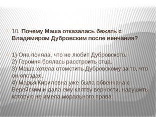 10. Почему Маша отказалась бежать с Владимиром Дубровским после венчания? 1)