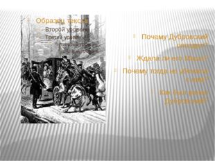 Почему Дубровский опоздал? Ждала ли его Маша? Почему тогда не убежала с ним?