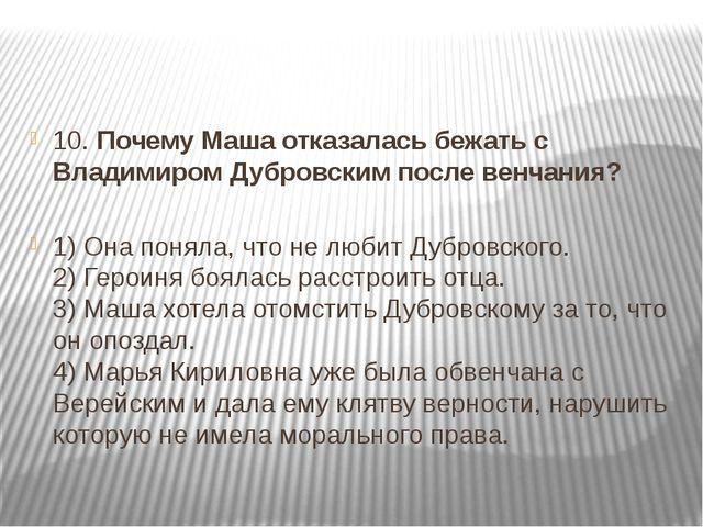10. Почему Маша отказалась бежать с Владимиром Дубровским после венчания? 1)...