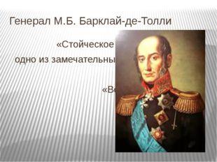 Генерал М.Б. Барклай-де-Толли «Стойческое лицо Барклая есть одно из замечател