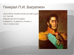 Генерал П.И. Багратион «Простой без связей и интриг, русский солдат» Л.Н. Тол