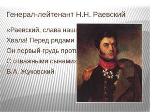 Генерал-лейтенант Н.Н. Раевский «Раевский, слава наших дней, Хвала! Перед ряд