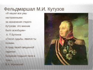Фельдмаршал М.И. Кутузов «Я нашел все умы настроенными за назначения старого