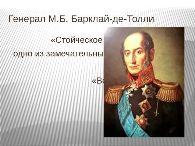 Генерал М.Б. Барклай-де-Толли «Стойческое лицо Барклая есть одно из замечател...