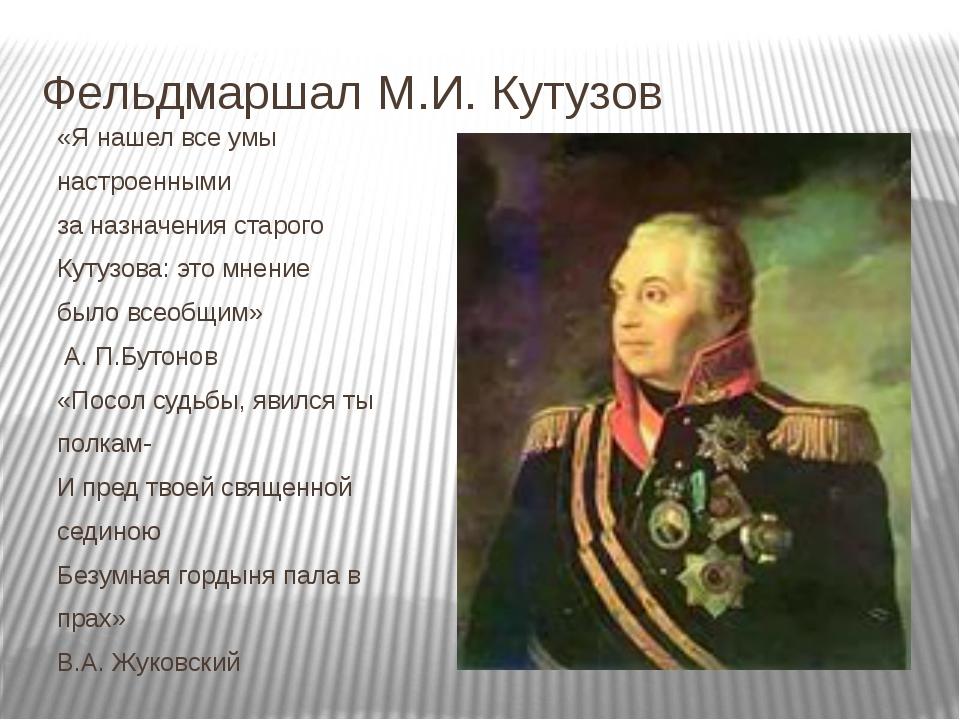 Фельдмаршал М.И. Кутузов «Я нашел все умы настроенными за назначения старого...