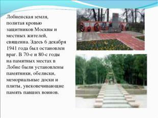 Лобненская земля, политая кровью защитников Москвы и местных жителей, священн