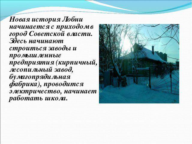 Новая история Лобни начинается с приходом в город Советской власти. Здесь нач...