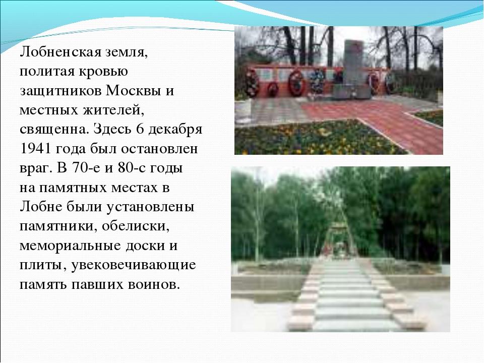 Лобненская земля, политая кровью защитников Москвы и местных жителей, священн...