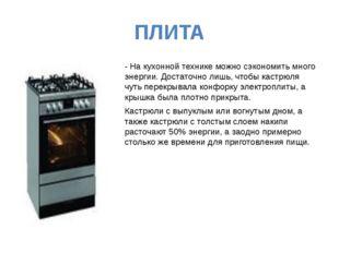 ПЛИТА - На кухонной технике можно сэкономить много энергии. Достаточно лишь,