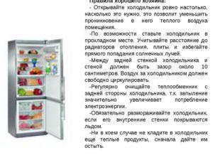 ХОЛОДИЛЬНИК Правила хорошего хозяина: - Открывайте холодильник ровно настольк