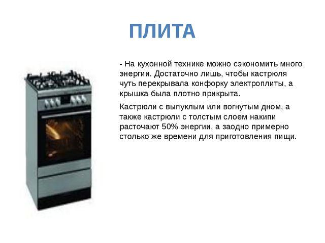 ПЛИТА - На кухонной технике можно сэкономить много энергии. Достаточно лишь,...