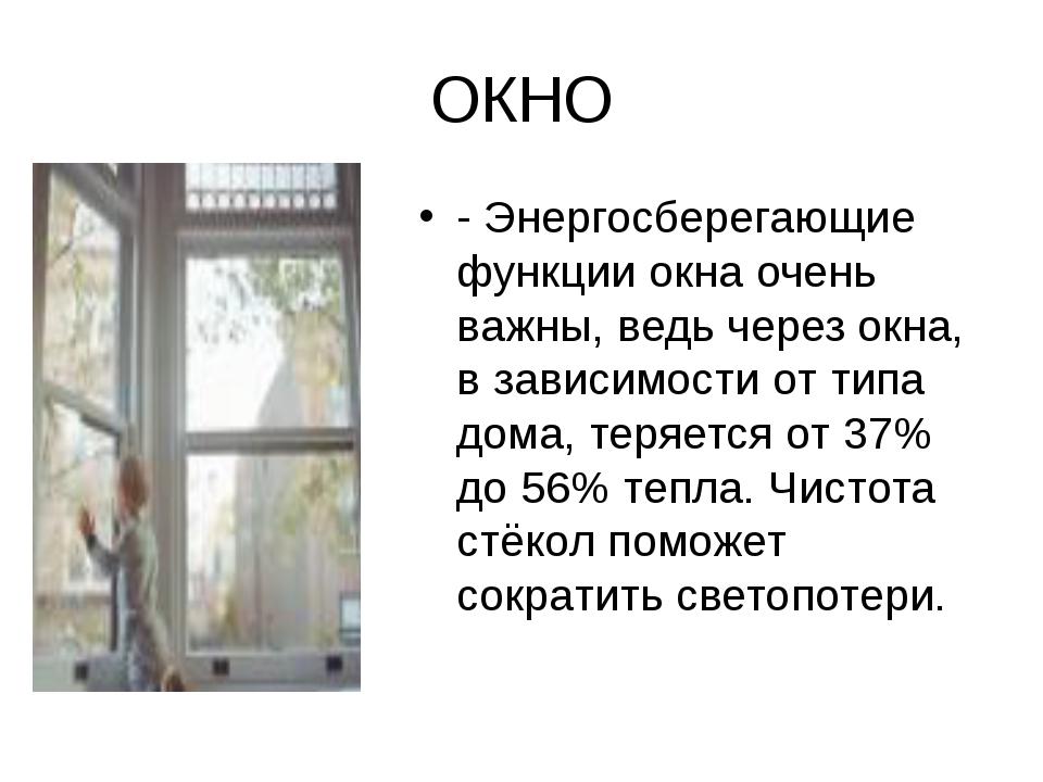 ОКНО - Энергосберегающие функцииокнаочень важны, ведь через окна, в зависим...