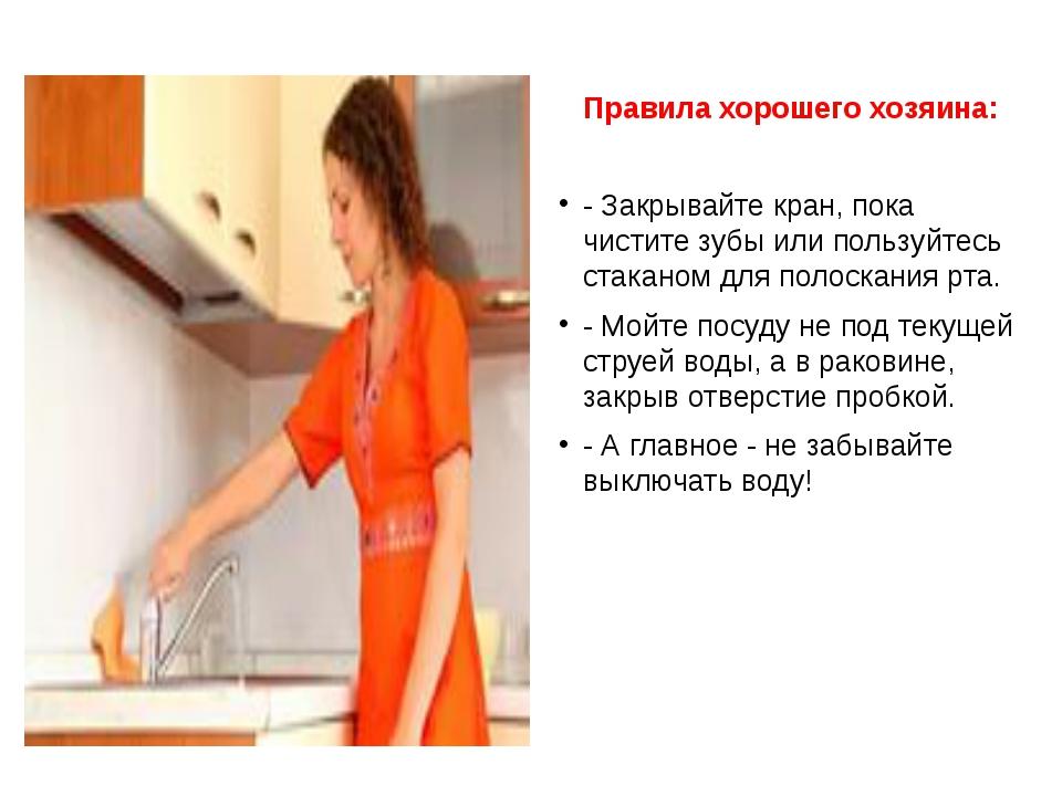 Правила хорошего хозяина: - Закрывайте кран, пока чистите зубы или пользуйте...