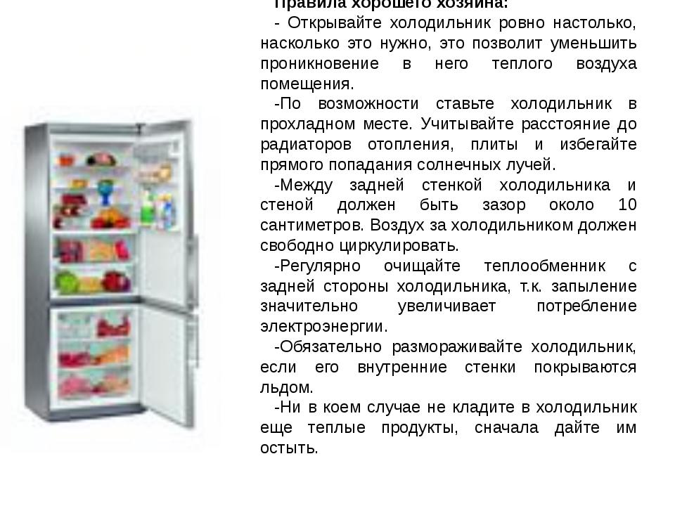 ХОЛОДИЛЬНИК Правила хорошего хозяина: - Открывайте холодильник ровно настольк...