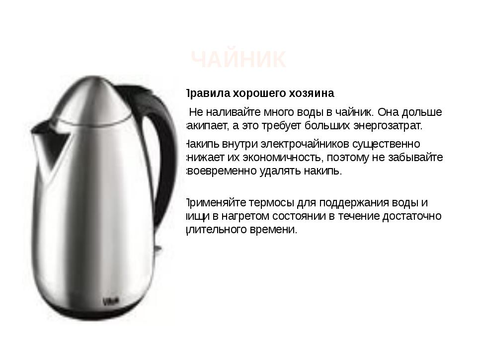 ЧАЙНИК Правила хорошего хозяина - Не наливайте много воды в чайник. Она доль...