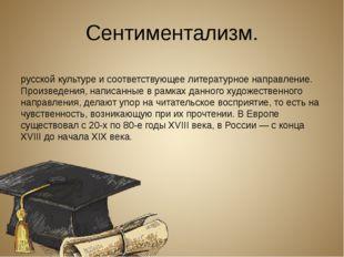 Сентиментализм. Сентиментали́зм — умонастроение в западноевропейской и русско