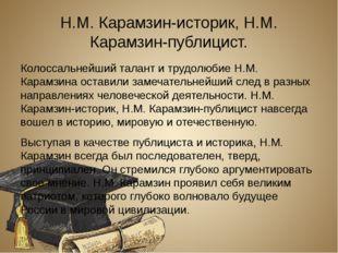 Н.М. Карамзин-историк, Н.М. Карамзин-публицист. Колоссальнейший талант и труд
