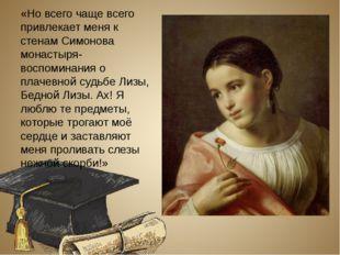 «Но всего чаще всего привлекает меня к стенам Симонова монастыря- воспоминан