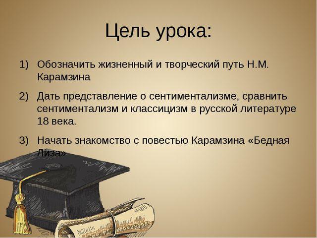 Цель урока: Обозначить жизненный и творческий путь Н.М. Карамзина Дать предст...