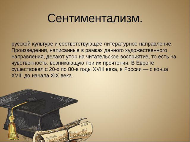 Сентиментализм. Сентиментали́зм — умонастроение в западноевропейской и русско...