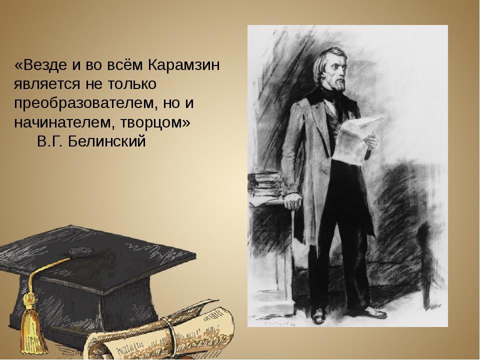 «Везде и во всём Карамзин является не только преобразователем, но и начинател...