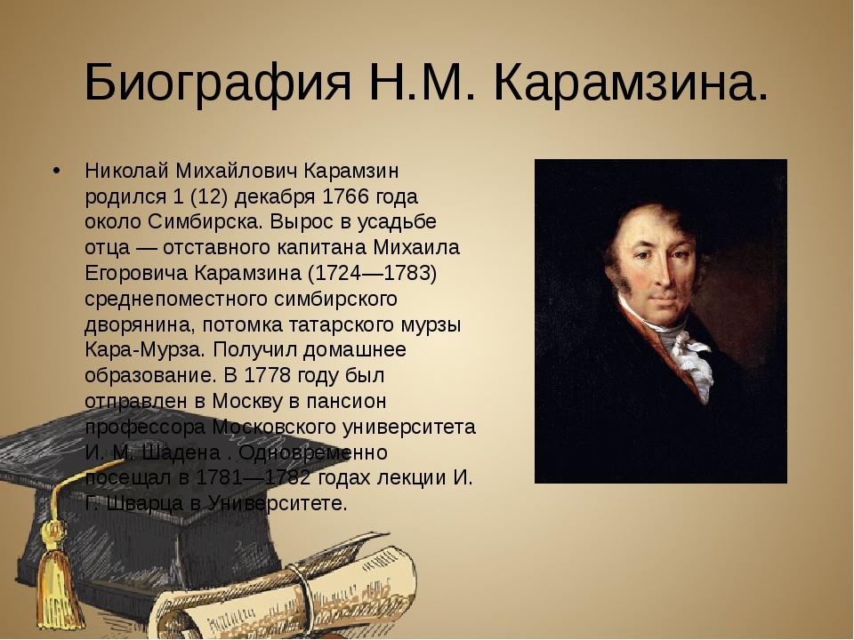 Биография Н.М. Карамзина. Николай Михайлович Карамзин родился 1 (12) декабря...