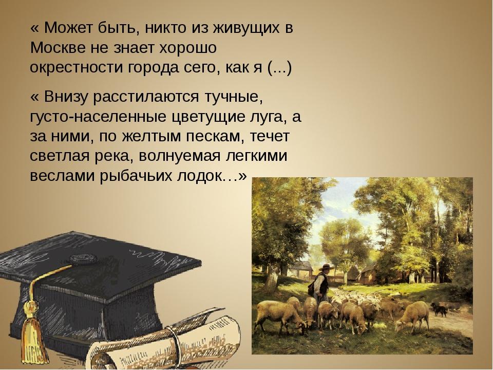 « Может быть, никто из живущих в Москве не знает хорошо окрестности города с...