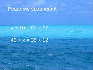 Урок математики в 4 классе «Путешествие по морю знаний» Решение уравнений: х