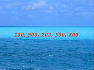 100, 900, 202, 500, 800